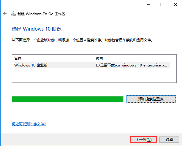 Windows-to-go-带着win10满街跑